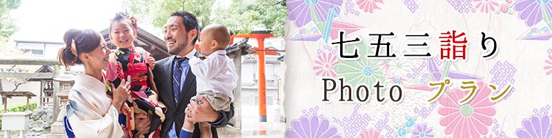 大阪扇町ベビーフォト・キッズフォトフォトスタジオの七五三詣り出張撮影プラン