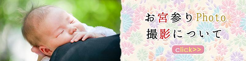大阪扇町ベビーフォト・キッズフォトフォトスタジオのお宮参り出張撮影プラン